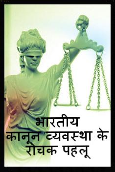 भारतीय कानून व्यवस्था के रोचक पहलू