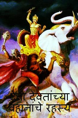देवी देवतांच्या वहानांचे रहस्य
