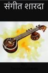 संगीत शारदा