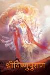 श्रीविष्णुपुराण
