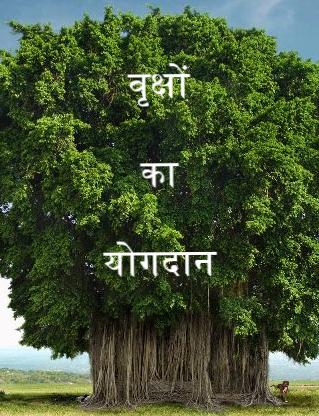वृक्षों का योगदान