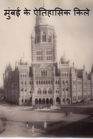 मुंबई के ऐतिहासिक किले