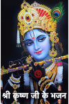 श्री कृष्ण जी के भजन