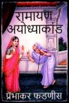 रामायण  अयोध्याकांड