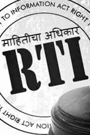 माहितीचा अधिकार कायदा (RTI) २००५ म्हणजे काय?