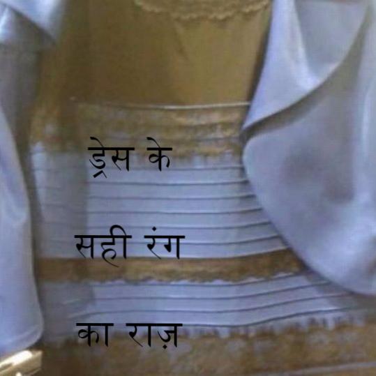 ड्रेस के सही रंग का राज़