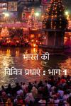 भारत की विचित्र प्रथाएं : भाग 1