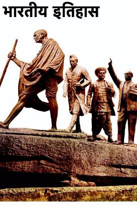 भारतीय इतिहास - सभ्यता और शासन का विश्लेषण भाग २