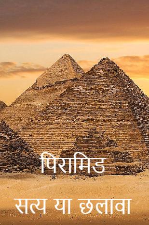 पिरामिड सत्य या छलावा