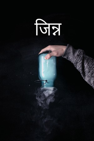 Jinn a Marathi Horror story