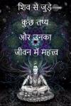 शिव से जुड़े कुछ तथ्य