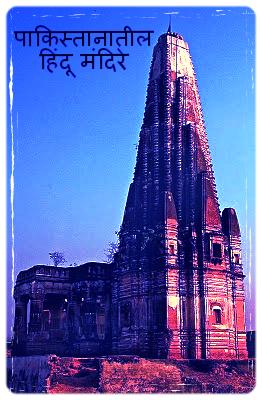 पाकिस्तानातील हिंदू मंदिरे