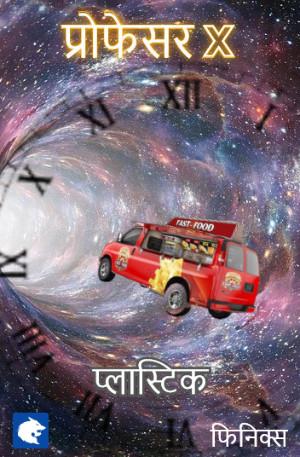 Prof X Plastic. Time traveller story in Marathi.