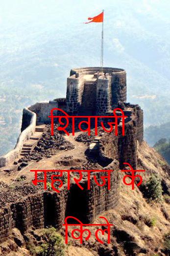 शिवाजी महाराज के किले