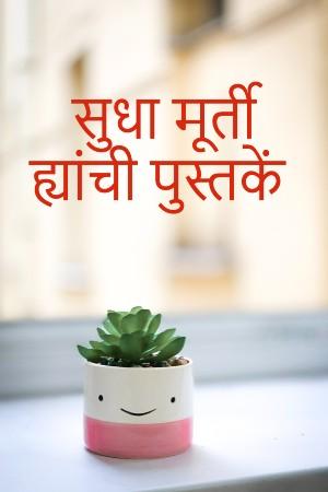Sudha Murthy pustake.