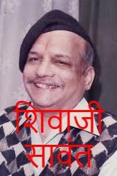 Bio of Marathi author Shivaji Sawant.