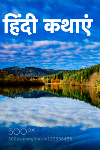 हिंदी कथाएं