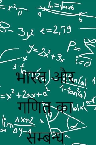 भारत और गणित का सम्बन्ध