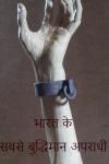 भारत के सबसे बुद्धिमान अपराधी