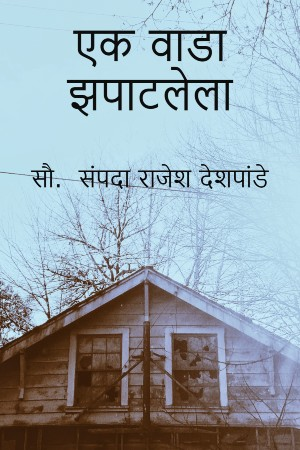 Zapatlela vada. Haunted home marathi horror story.