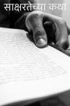 साक्षरतेच्या कथा