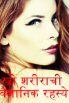 Scientific facts about sexuality of women's body in Marathi.