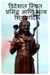 विदेशात स्थित  प्रसिद्ध आणि भव्य शिव मंदिरे