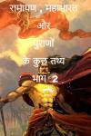 रामायण, महाभारत और पुराणों के कुछ तथ्य भाग 2