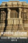 भारतीय इतिहास - सभ्यता और शासन का विश्लेषण भाग 1