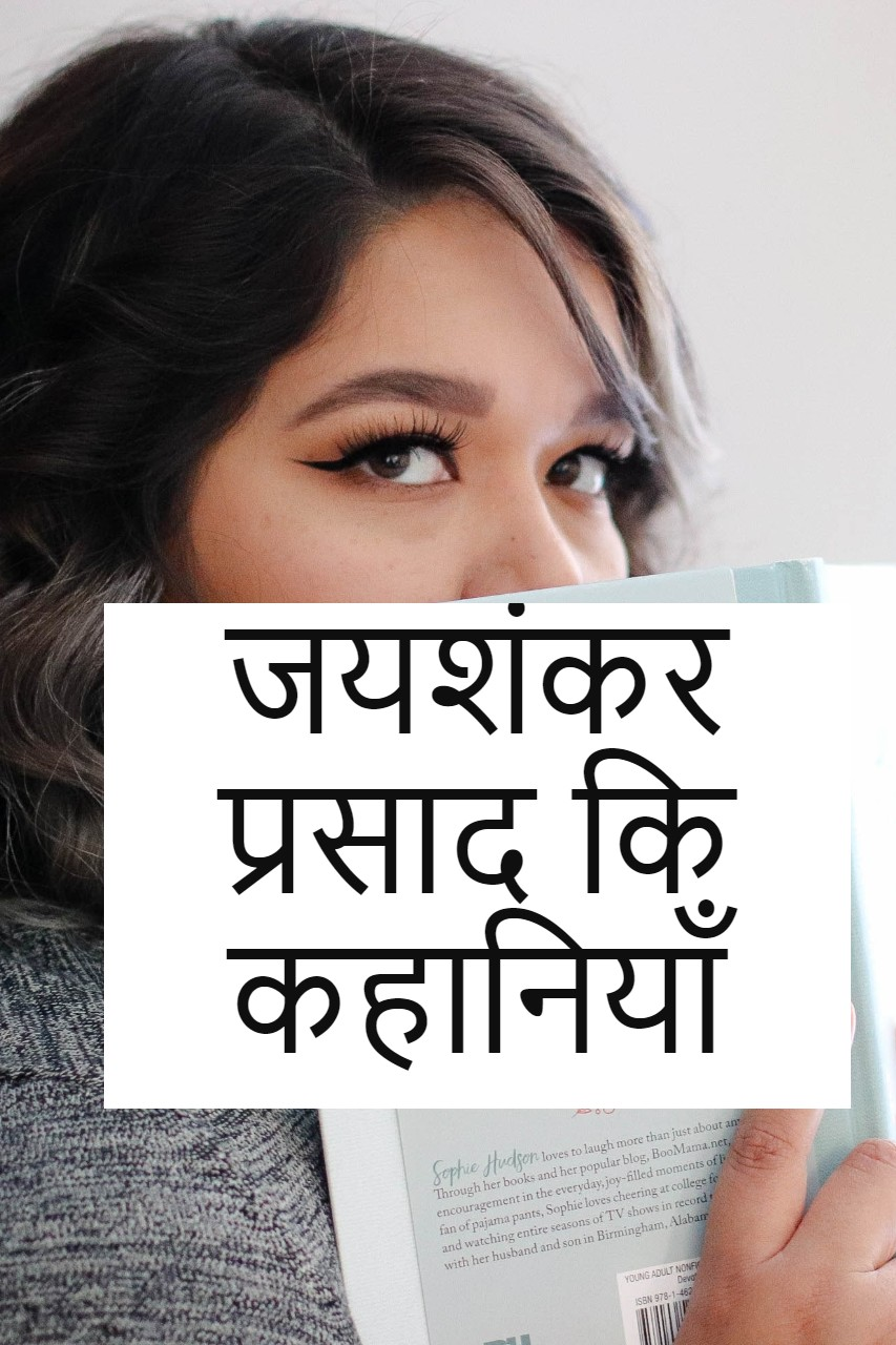 जयशंकर प्रसाद कि कहानियाँ