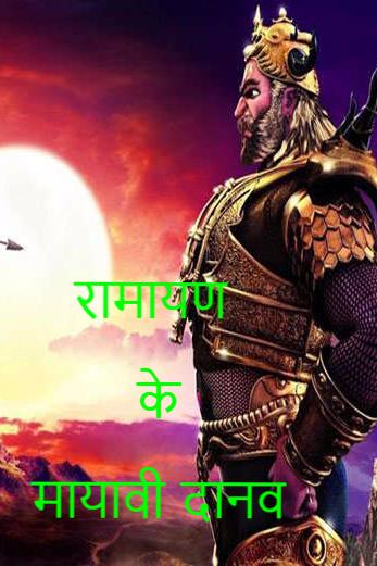 रामायण के मायावी दानव