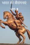 भारत की वीरांगनाएं -भाग 1