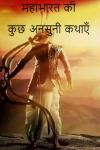 Mahabharat ki ansuni kathaye.