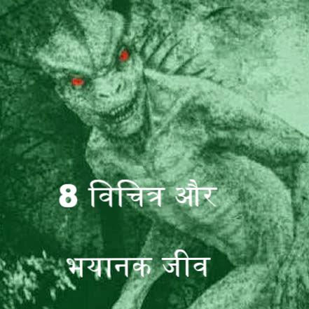 8 विचित्र और भयानक जीव