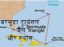 बरमूडा ट्रायंगल जैसे और स्थान