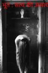 भूत : सत्य की असत्य