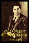 थोर गणितज्ञ श्रीनिवास रामानुजम