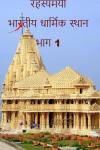 रहस्यमयी भारतीय धार्मिक स्थान -भाग 1