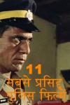 बॉलीवुड की 11 सबसे प्रसिद्द पुलिस फिल्में