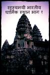 रहस्यमयी भारतीय धार्मिक स्थान  - भाग १