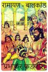 रामायण - बालकांड