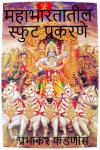 Mahabharat madhil katha