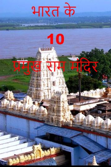 भारत के 10 प्रमुख राम मंदिर