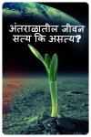 अंतराळातील जीवन-सत्य कि असत्य?- भाग १