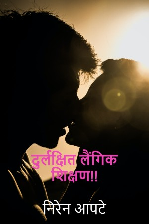 Sex Education in Marathi