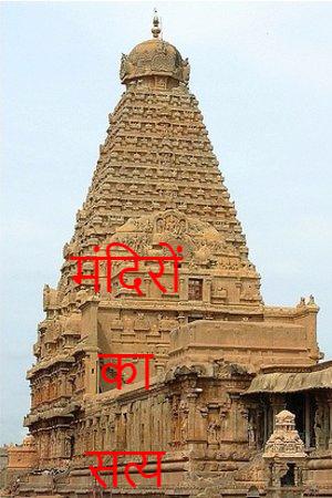 मंदिरों का सत्य