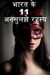 भारत के 11 अनसुलझे रहस्य