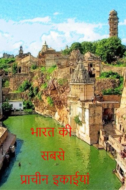 भारत की सबसे प्राचीन इकाईयां