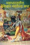 Mahabharatatil Katha