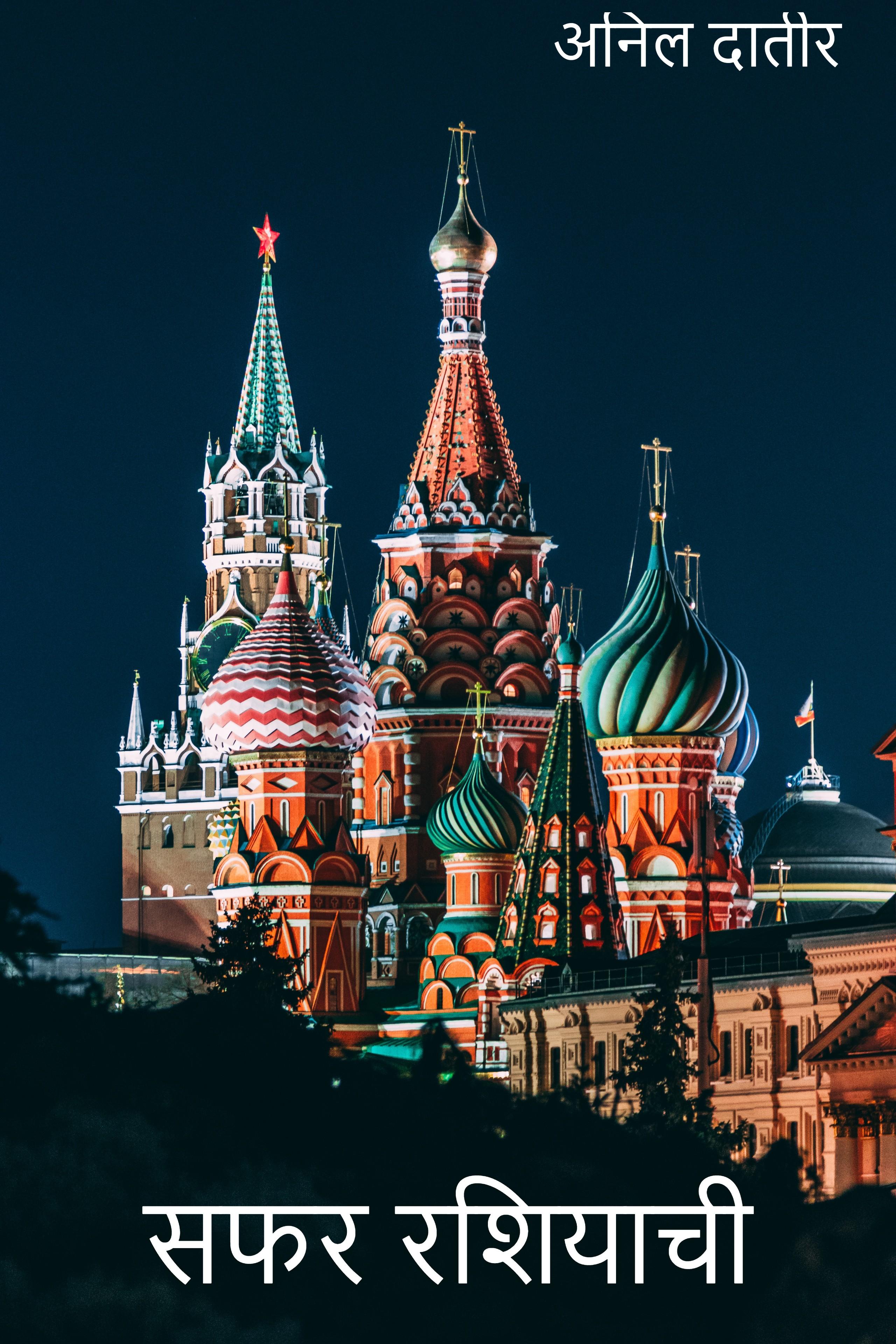 सफर रशियाची